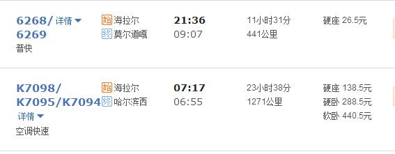 客车时刻表  哈拉尔客车时刻表